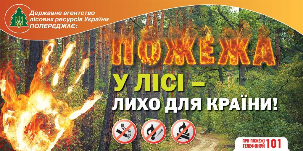 http://skvira-rada.gov.ua/images/user/images/billbord_pogega.jpg